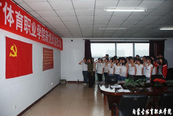 我院2012年新党员入党宣誓仪式隆重举行