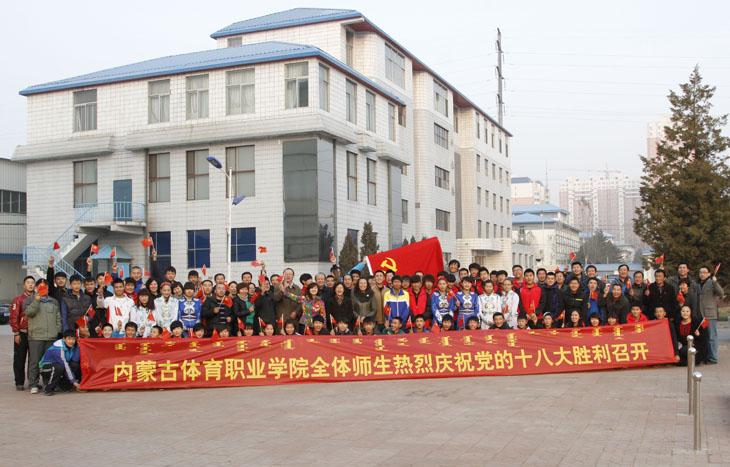 内蒙古体育职业学院师生热烈庆祝十八大胜利召开